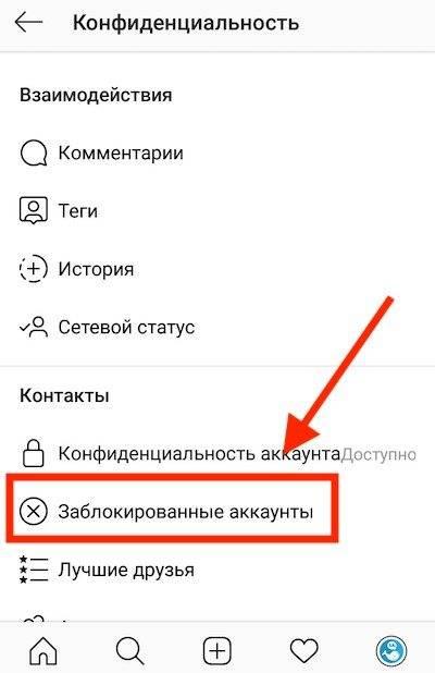 Все про черный список в тик токе — как заблокировать и разблокировать пользователя