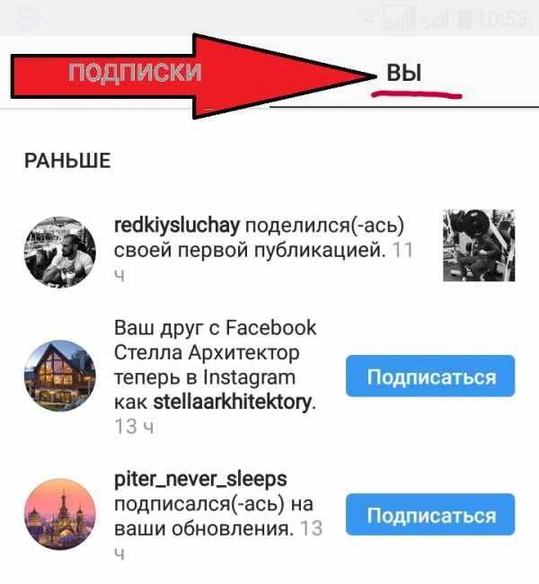 Как узнать кто заходил на мою страницу в инстаграме. как посмотреть кто заходил на страницу в инстаграме. отслеживайте посетителей своей страницы в инстаграм с помощью этой статьи.
