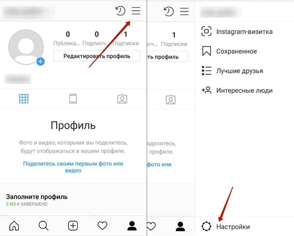 Как закрыть профиль в инстаграме: как сделать закрытый аккаунт, с телефона на андроид и айфон