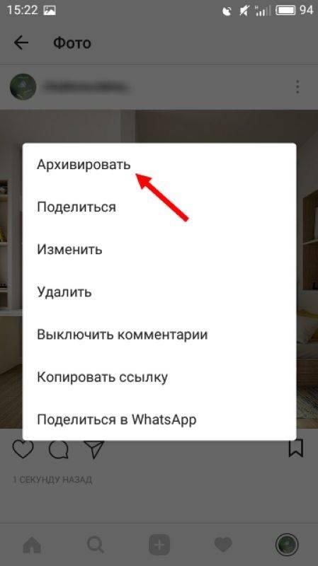Как удалить все посты в инстаграме разом: через телефон или компьютер