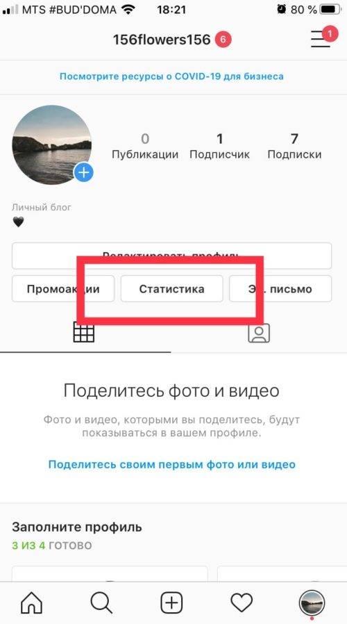 Поиск по фото в инстаграм: как найти профиль человека, поиск людей по фотографии, картинке в инсте