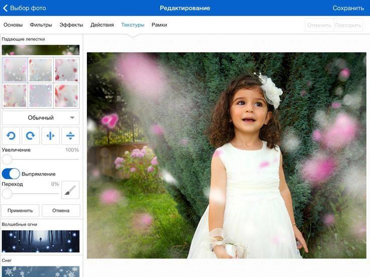 Эффекты и фильтры для фото изображения онлайн - photodraw.ru