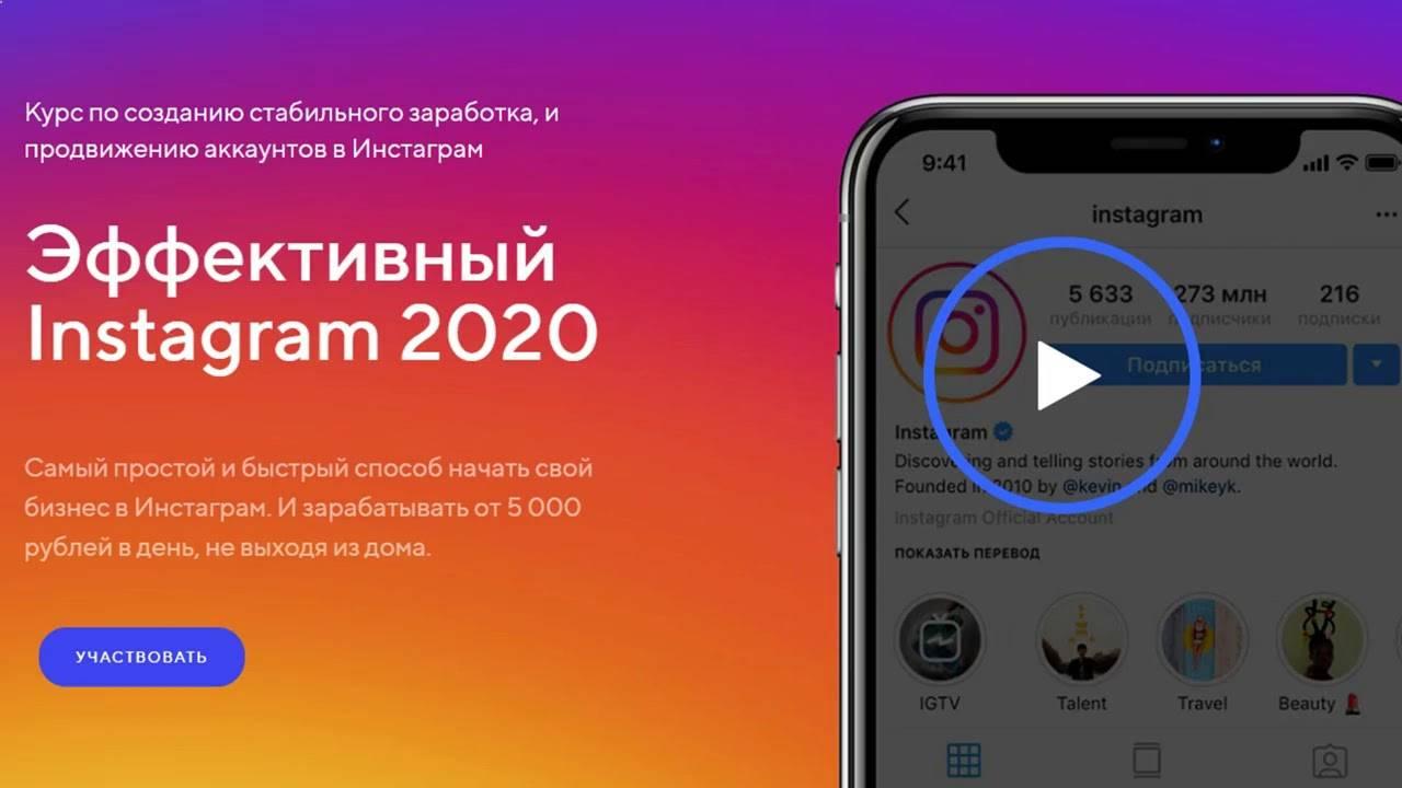 Как заработать в инстаграме: реальные схемы заработка денег без вложений — ruinsta.ru