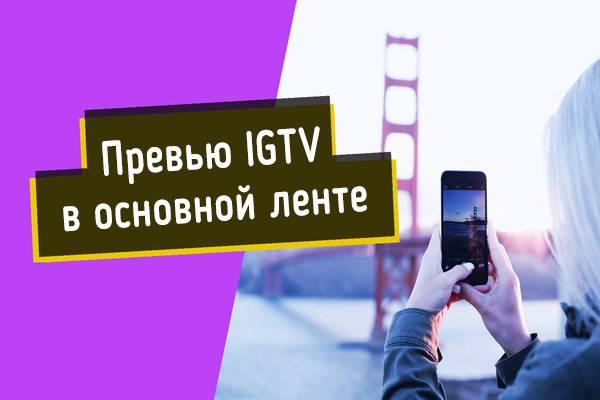 Как загрузить видео в igtv в инстаграм на телефоне и компьютере