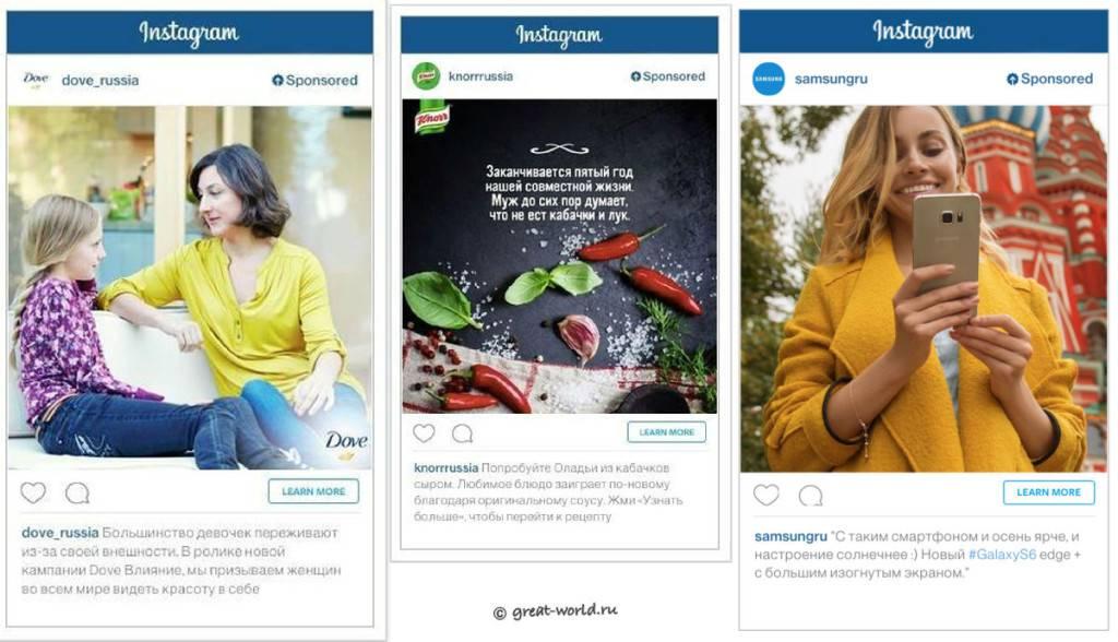 Как настроить таргетированную рекламу в инстаграм – инструкция от практика