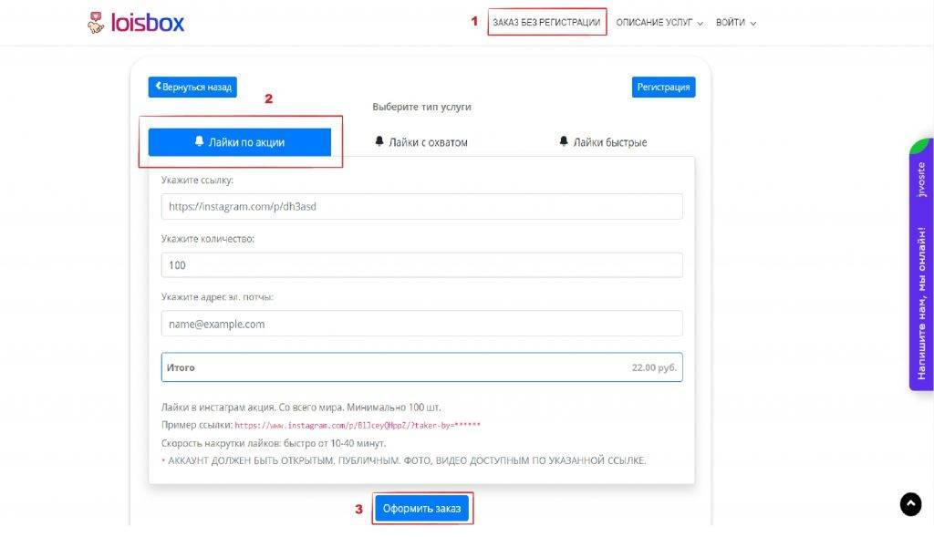 Программа для накрутки подписчиков в инстаграм