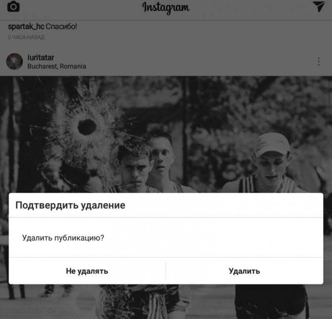 Как удалить отмеченные фото в инстаграм. 2 способа