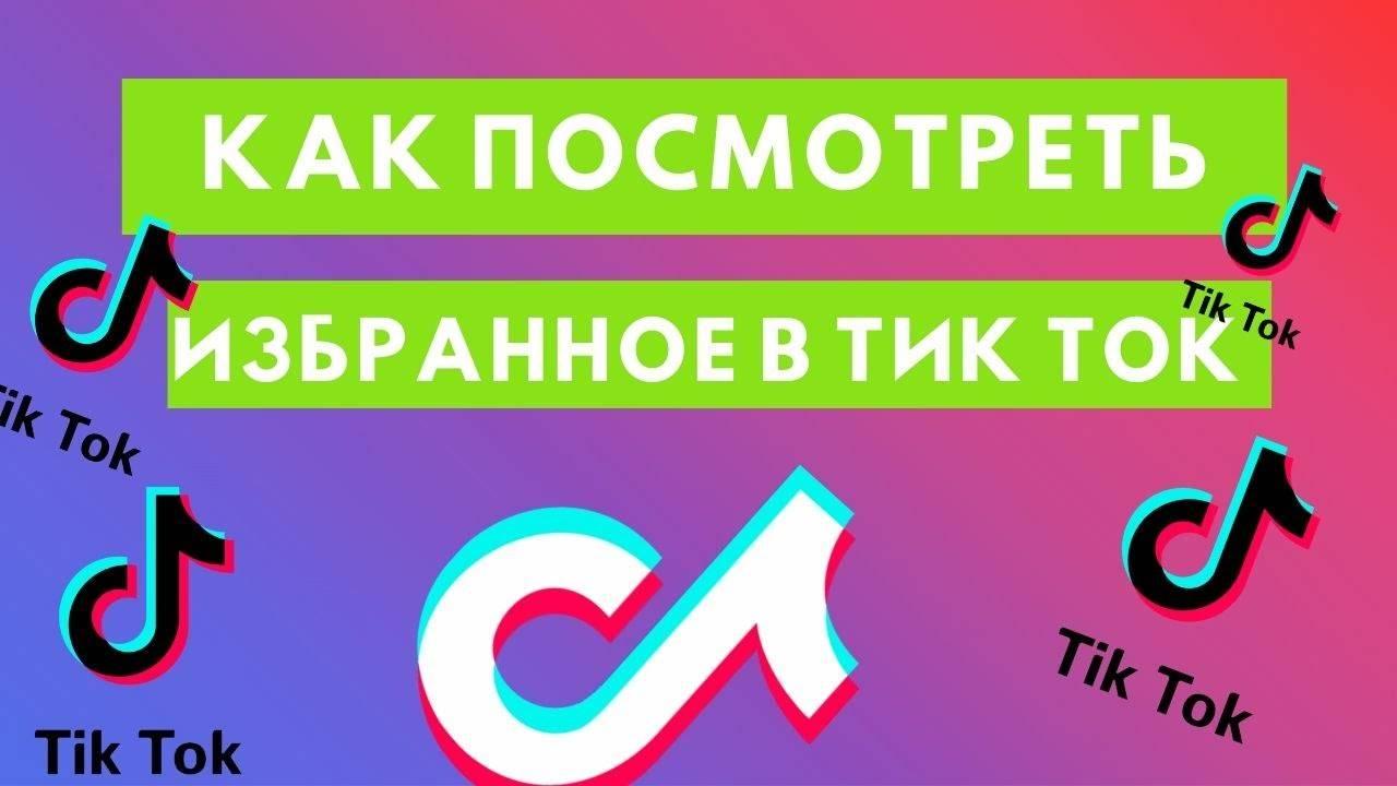 Видео приватное и публичное: настройки tik tok tik tok: настройки конфиденциальности, загрузка публичного и приватного видео