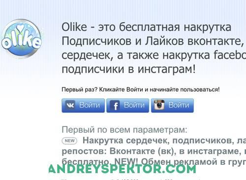 Накрутка лайков и подписчиков вконтакте » топ-10 бесплатных vk сервисов: обзор + рейтинг