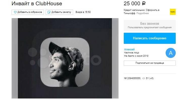 Как зарегистрироваться в clubhouse (клабхаус) с телефона