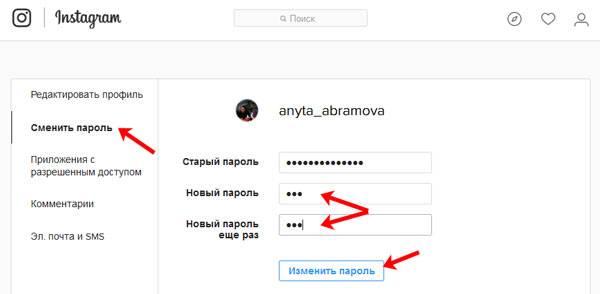 Как изменить имя и ник в инстаграме